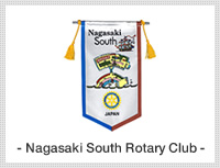 - Nagasaki South Rotary Club -